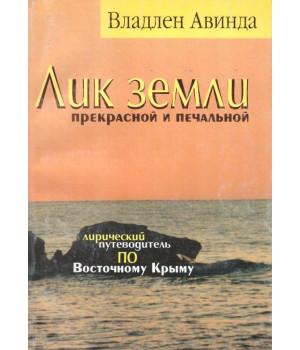 Гончаров В. П. (Авинда) Лик земли прекрасной и печальной