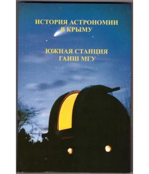 История астрономии в Крыму. Южная станция ГАИШ МГУ