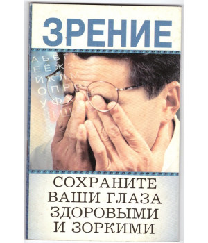 Зрение. Сохраните ваши глаза здоровыми и зоркими