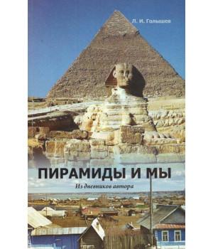 Голышев Л. И. Пирамиды и мы