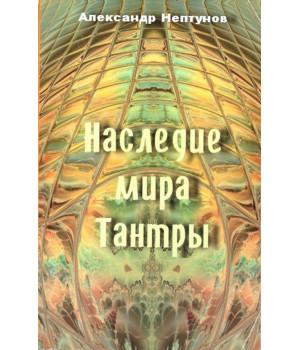 Нептунов А. Наследие мира Тантры