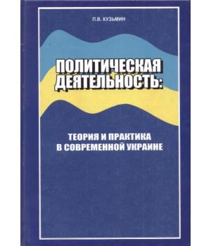 Кузьмин П. В. Политическая деятельность