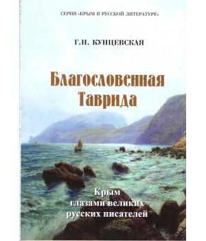 Кунцевская Г. Н. Благословенная Таврида