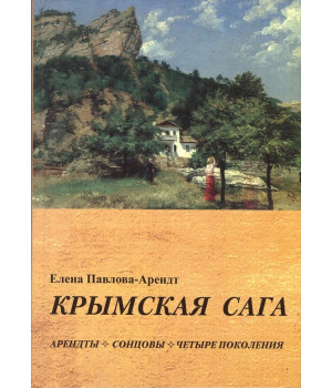 Крымская сага: Арендты-Сонцовы, четыре поколения