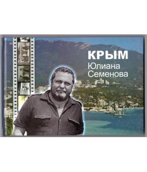 Крым Юлиана Семенова