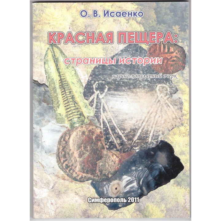 Исаенко О. В. Красная пещера: страницы истории