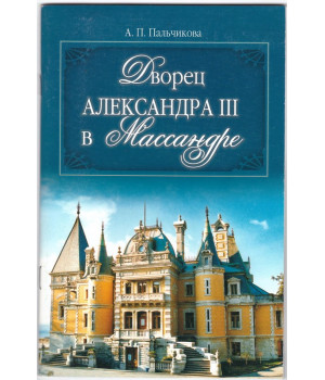 Пальчикова А. П. Дворец Александра III в Массандре