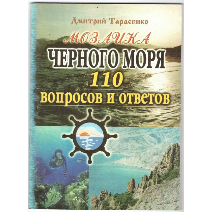 Тарасенко Д. Н. Мозаика Черного моря. 110 вопросов и ответов