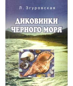 Згуровская Л. Н. Диковинки Черного моря