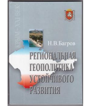 Багров Н. В. Региональная геополитика устойчивого развития