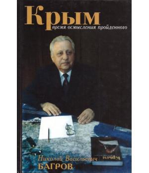Багров Н. В. Крым: время осмысления пройденного