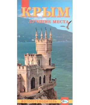 Крым. Лучшие места. 2008