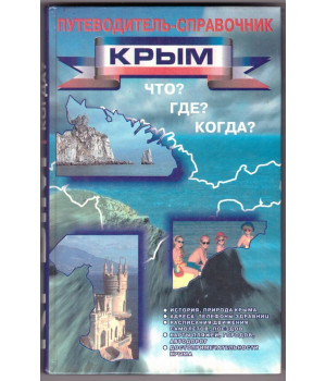 Крым: Что? Где? Когда?