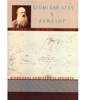 Крымский врач и авиатор