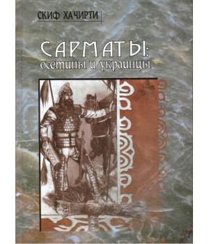 Скиф Хачирти. Сарматы: осетины и украинцы
