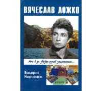 Норченко В. Н. Вячеслав Ложко