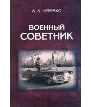 Черевко А. К. Военный советник