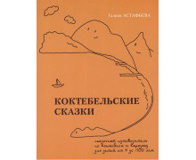 Астафьева Г. С. Коктебельские сказки