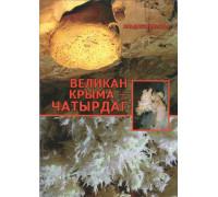 Гончаров В. П. (Авинда). Великан Крыма - Чатырдаг.