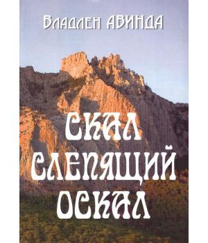 Гончаров В. П. (Авинда) Скал слепящий оскал