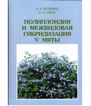 Бугаенко Л. А., Шило Н. П. Полиплоидия и межвидовая гибридизация у мяты