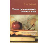 Гаврилов В. Н. Уроки по литературе родного края