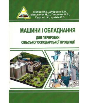 Машини и обладнання для переробки сiльськогосподарської продукцiї