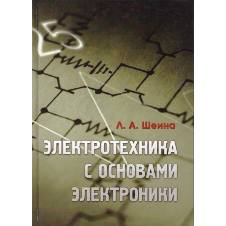 Шеина Л. А. Электротехника с основами электроники