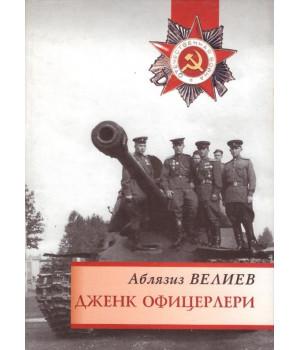 Велиев А. Дженк офицерлери