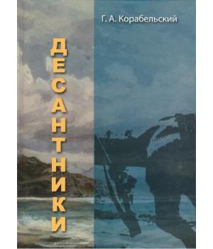 Корабельский Г. А. Десантники