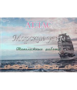 Атлас. Морские узлы. Такелажные работы
