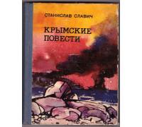 Славич С. К. Крымские повести