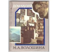 Дом-музей М. А. Волошина Путеводитель
