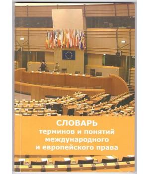 Словарь терминов и понятий международного и европейского права