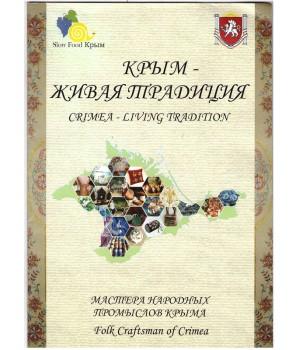 Крым - живая традиция: мастера народных промыслов Крыма