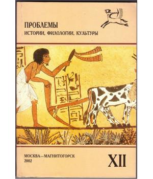 Проблемы истории, филологии, культуры. Т. XII