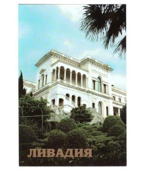 Большой Ливадийский дворец. Открытка