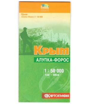 Крым. Алупка - Форос