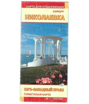 Курорт Николаевка. Юго-Западный Крым