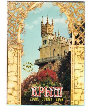 Сувенирная карта Крым -Достопримечательности