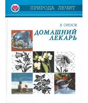 Орехов В. К. Домашний лекарь