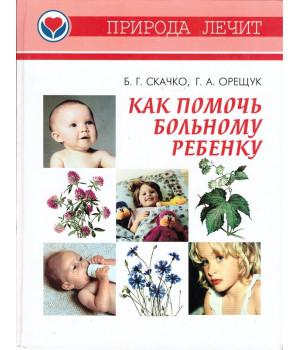 Скачко Б. Г., Орещук Г. А. Как помочь больному ребенку