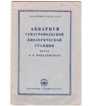 Аквариум Севастопольской биологической станции имени А. О. Ковалевского