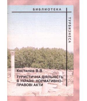Туристична дiяльнiсть в України: нормативно-правовi акти
