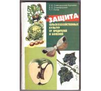 Защита сельскохозяйственных культур от вредителей и болезней