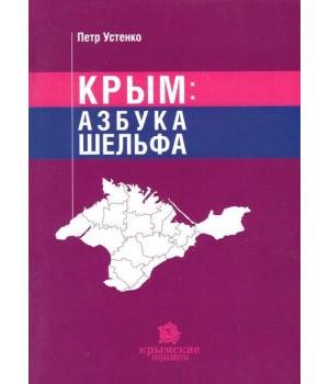 Устенко П. И. Крым: Азбука шельфа