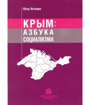 Устенко П. И. Крым: Азбука социализма