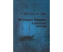 У времени на Юру. История Крыма в русской поэзии
