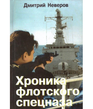 Неверов Д. Хроника флотского спецназа