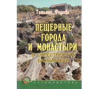 Пещерные города и монастыри в окрестностях Бахчисарая